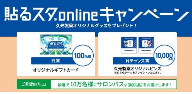 貼るスタ®online | 久光製薬株式会社 東京本社
