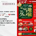 【バロー×日清食品】おウチで味わうご当地グルメ旅キャンペーン