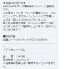 KADOKAWAのTwitter懸賞で「図書カードNEXTネットギフト2,000円分」が当選しました☆