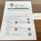 三和酒類のキャンペーンで「Amazonギフト券3,000円分」が当選しました☆