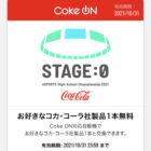 STAGE:0のTwitter懸賞で「Coke ONドリンクチケット」が当選しました♪