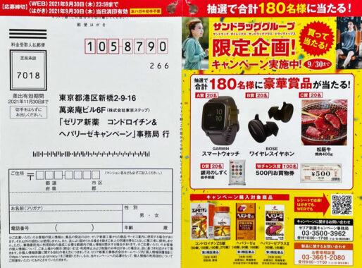【サンドラッグ・ゼリア新薬】コンドロイチン&ヘパリーゼキャンペーン