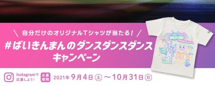 #ばいきんまんのダンスダンスダンス Instagramキャンペーン ニュース 横浜アンパンマンこどもミュージアム