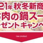 モランボンの「お肉の鍋用スープ 2種」が当たるプレゼントキャンペーン♪