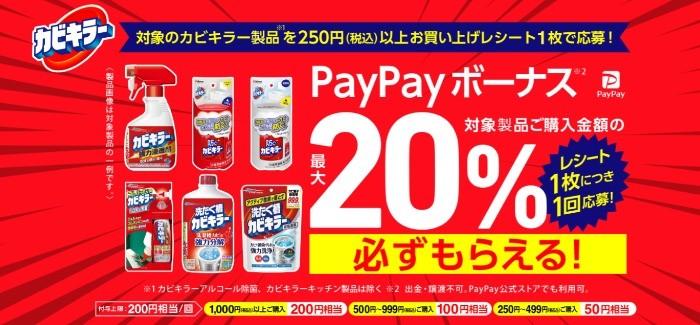 カビキラーPayPayボーナス最大20%必ずもらえるキャンペーン|ジョンソン株式会社