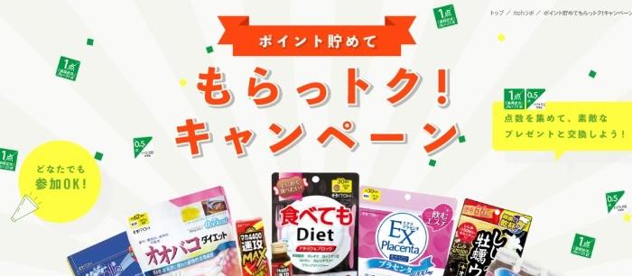 ポイント貯めてもらっトク!キャンペーン | 健康食品のことなら井藤漢方製薬