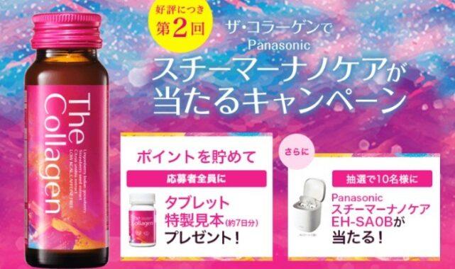 ザ・コラーゲンでPanasonic スチーマーナノケアが当たるキャンペーン
