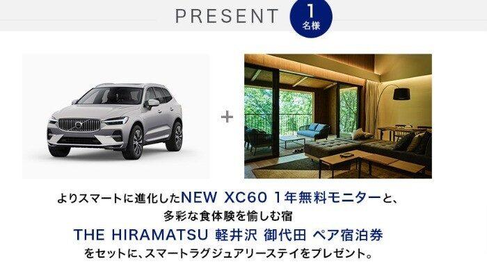 『NEW XC60 1年無料モニター&森のグラン・オーベルジュ』プレゼントキャンペーン | ボルボ・カー・ジャパン