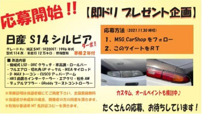 日産のスポーツカー「S14シルビアターボ」が当たる車懸賞♪