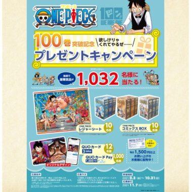 『ONE PIECE』100巻突破記念企画│オンライン書店e-hon│オンライン書店e-hon