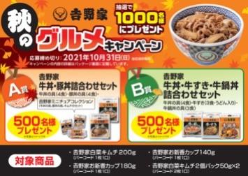 吉野家シリーズ秋のグルメキャンペーン実施 - キムチ、大根のお漬物なら備後漬物株式会社