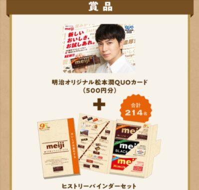 新ミルチ、食べて、もらえるプレゼントキャンペーン   ミルクチョコレート   株式会社 明治 - Meiji Co., Ltd.