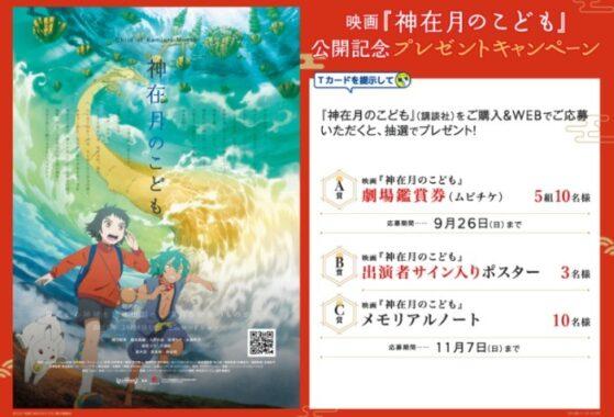 映画『神在月のこども』公開記念キャンペーン - TSUTAYA/ツタヤ