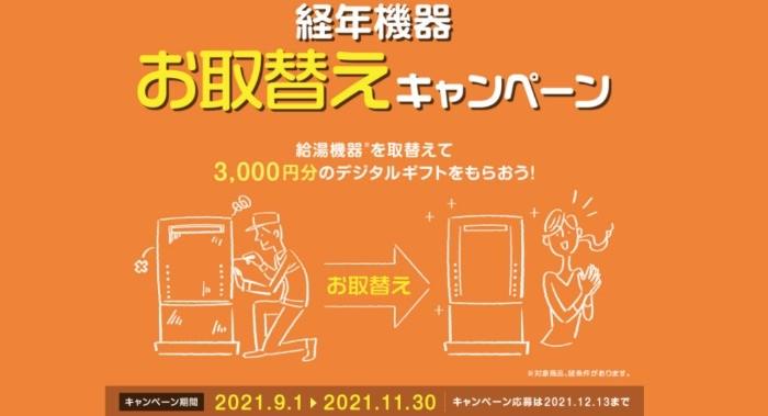 経年機器お取替えキャンペーン | イベント・キャンペーン | ノーリツ