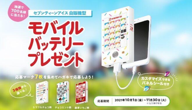 セブンティーンアイス 自販機型スマホモバイルバッテリープレゼントキャンペーン|グリコ