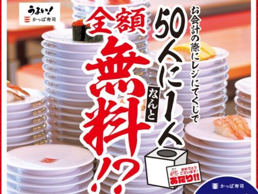 かっぱ寿司の食べホー   かっぱ寿司   回転寿司