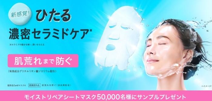 キュレル モイストリペアシートマスク試供品1回分を50,000名様にプレゼント。