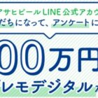 JCBプレモデジタル総額100万円分