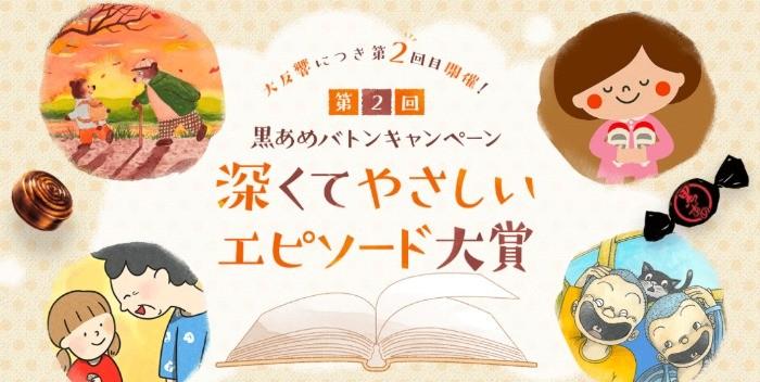 第2回 黒あめバトンキャンペーン 深くてやさしいエピソード大賞   春日井製菓