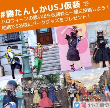 「#勝たんしかUSJ仮装」グッズプレゼントキャンペーン