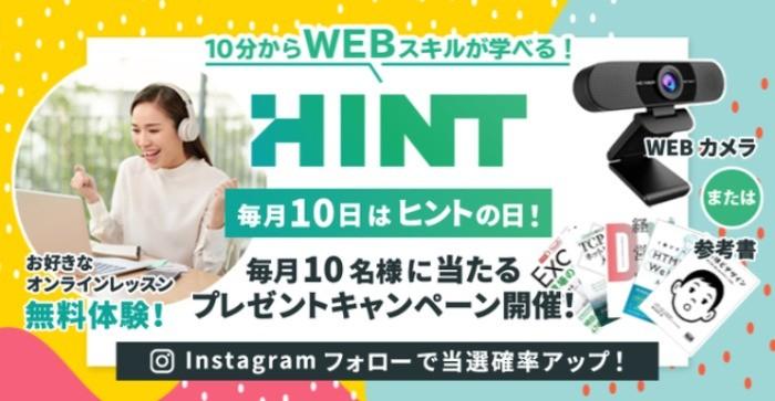 選べるオンラインレッスン体験&WEBカメラが当たるプレゼント懸賞☆