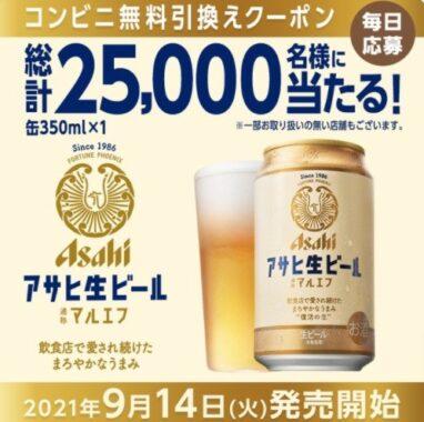 アサヒ生ビールのコンビニ無料引換えクーポンが 総計25,000名様に当たる!