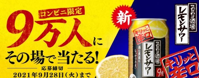 こだわり酒場のレモンサワー〈キリッと辛口〉新発売!全国9万人にコンビニ無料引換えクーポン当たる!キャンペーン   サントリー
