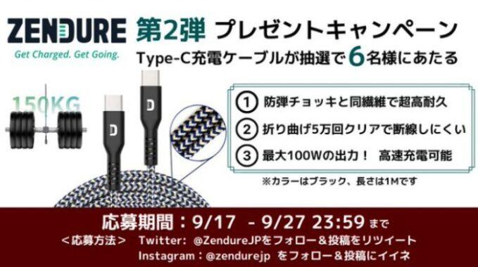 超高耐久の「USB Type-C 充電ケーブル」が当たるTwitter懸賞♪