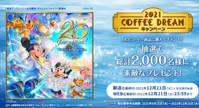 2021 COFFEE DREAMキャンペーン   コーヒーはUCC上島珈琲