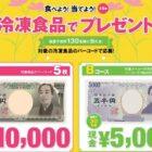 現金最大10,000円が当たる豪華ハガキキャンペーン♪