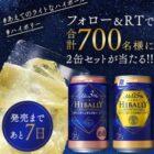 アサヒ ハイボリー2缶セットが当たるTwitterキャンペーン☆