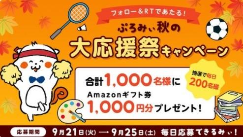 ぷろみぃ秋の大応援祭