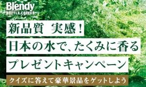 新品質 実感!日本の水で、たくみに香るプレゼントキャンペーン|AGF Lounge