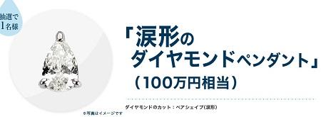 涙形のダイヤモンドペンダント(100万円相当)が当たる!キャンペーン ソフトサンティアシリーズ×映画「世界から猫が消えたなら」 世界から涙が消えたなら 参天製薬