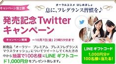 発売記念Twitterキャンペーン| 「息に、フレグランス習慣を♪」20 000人限定!発売前モニターキャンペーン|Ora2(オーラツー) SUNSTAR サンスター