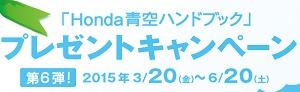 ホンダ Honda 環境への取り組み 「Honda青空ハンドブック」プレゼントキャンペーン【第5弾】