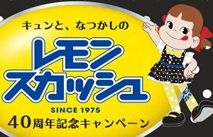 レモンスカッシュ40周年記念キャンペーン|ペコちゃん人形が当たる!|不二家 fujiya