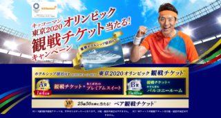 2020年「東京オリンピック」懸賞情報まとめ