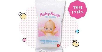 牛乳石鹸『キユーピー ベビーシリーズ