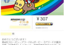おいしいクラブのキャンペーンで「Amazonギフト券」が当選