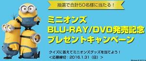 ミニオンズブルーレイ DVD発売記念プレゼントキャンペーン ケルヒャー!
