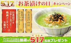 5月17日「お茶漬けの日」キャンペーン 永谷園