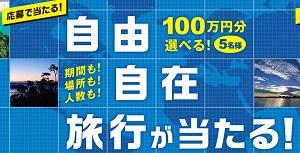 ジップロック もっと自由自在!プレゼントキャンペーン 旭化成ホームプロダクツ ziploc asahikasei.