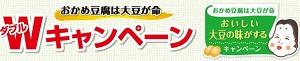 おかめ豆腐 おいしい大豆の味がするキャンペーン| おかめ納豆 タカノフーズ株式会社