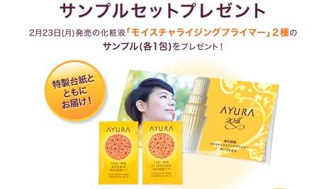 アユーラ 化粧品   肌ほぐし体験!サンプリングキャンペーン ayura