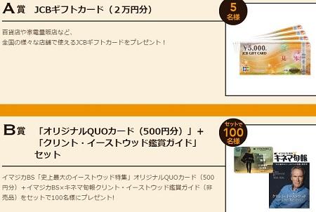 イマジカBS開局20周年記念特設サイト   IMAGICA BS 〜映画はイマジカBS