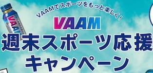 meiji 週末スポーツ応援キャンペーン|VAAM|株式会社 明治