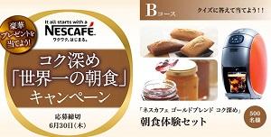 コク深め「世界一の朝食」キャンペーン | ネスカフェ ゴールドブレンド コク深め NESCAFE Nestle ネスレ.