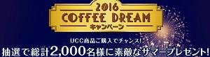 2016 COFFEE DREAMキャンペーン コーヒーはUCC上島珈琲