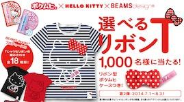 ポケムヒキャンペーン MUHI HELLO KITTY 池田模範堂 BEAMS